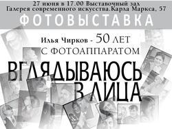 Афиша. Фотовыставка Ильи Чиркова «Вглядываюсь в лица»