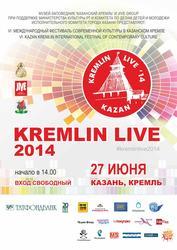 Kremlin Live -2014. Афиша