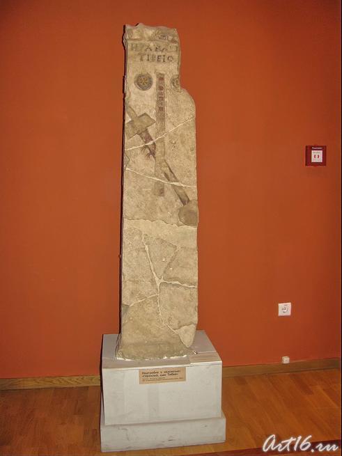 Стела Гераклия из Херсонеса. Надгробие с надписью «Гераклий, сын Тибея »::Открытие выставки «Дети Богов»