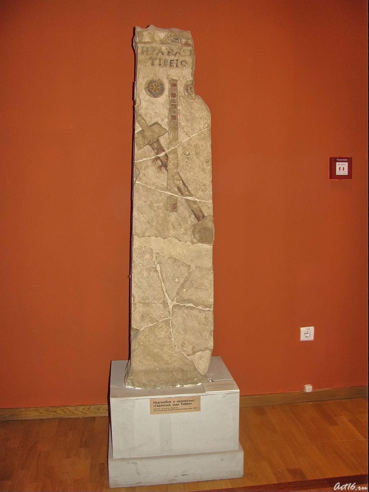 Фото №35434. Стела Гераклия из Херсонеса. Надгробие с надписью «Гераклий, сын Тибея »