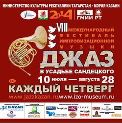 Джаз в Усадьбе Сандецкого — 2014