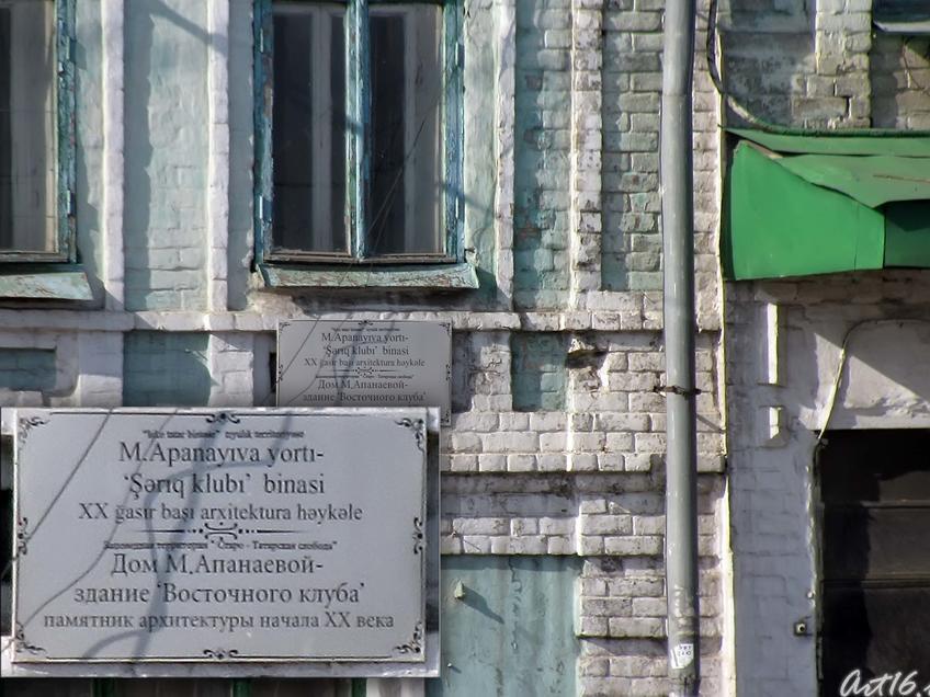 Мемориальная доска на доме М. Апанаевой::Казань