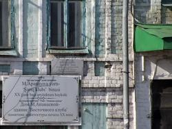 Мемориальная доска на доме М. Апанаевой