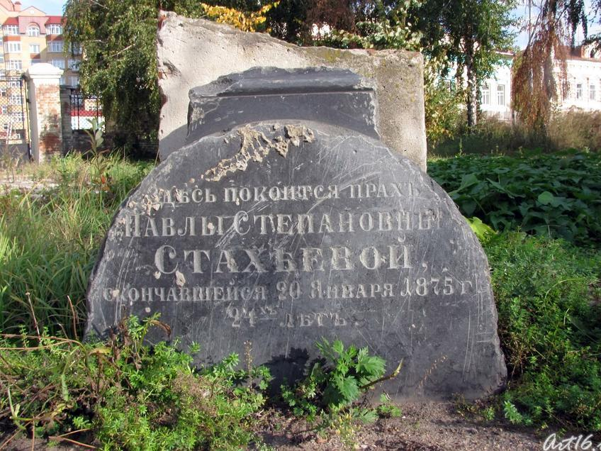 Надгробие Павлы Степановны Стахеевой::Казань