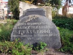 Надгробие Павлы Степановны Стахеевой