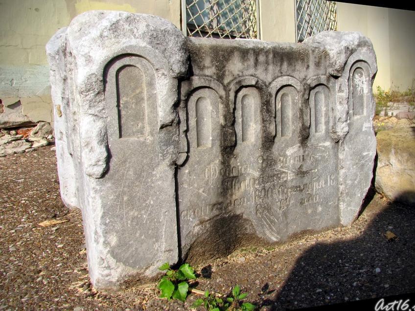 Надгробие Федора ..., усопшего 18 сентября 1890г.::Казань