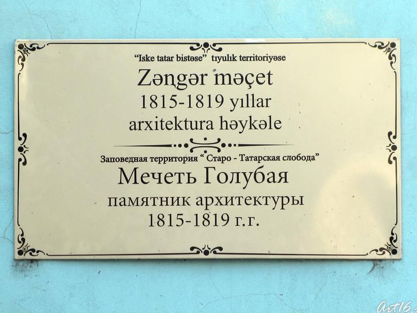 Мемориальная доска на стене Голубой мечети::Казань