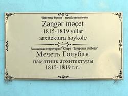 Мемориальная доска на стене Голубой мечети