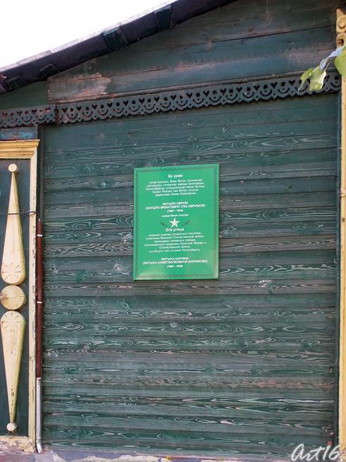 Мемориальная табличка на доме::Казань