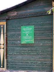 Мемориальная табличка на доме