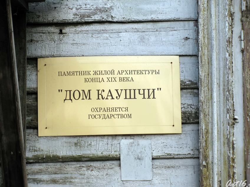 Мемориальная табличка на «Доме Каушчи»::Казань