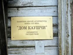 Мемориальная табличка на «Доме Каушчи»