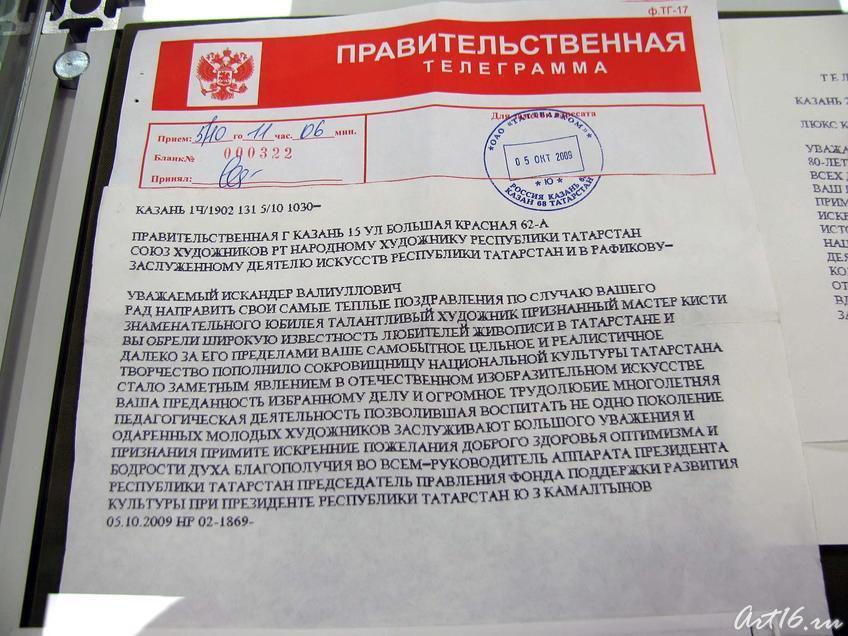 Правительственная телеграмма::Рафиков Искандер Валиуллович