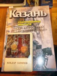 Журнал «Казань», буклет с репродукциями картин Ильдара Зарипова