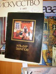 Альбом с репродукциями картин Ильдара Зарипова и другие печатные издания