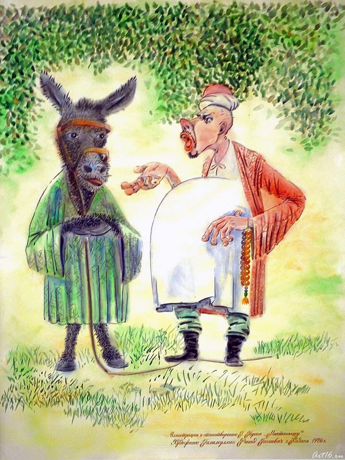 рисунки из татарских сказок габдуллы тукая какими
