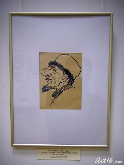Иллюстрация к стихотворению Г. Тукая «Борын», 1947::Альменов Байназар Мустафьевич