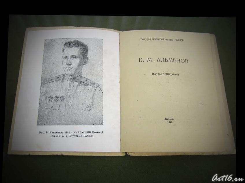 Каталог выставки, 1946::Альменов Байназар Мустафьевич
