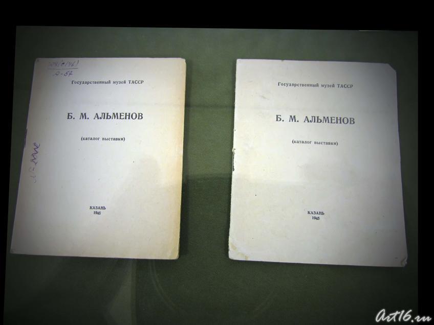 Государственный музей ТАССР, каталог выставки::Альменов Байназар Мустафьевич