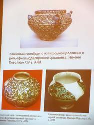 Иллюстрация к докладу Лисовой Н.Ф.«Исламские мотивы в керамике Золотой Орды»