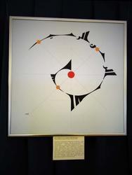 Сотворение мира (Басмала). 2009