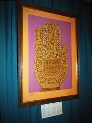 Руки Фатимы (Серия «Обереги»). 2009