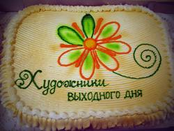 Торт «Художники выходного дня»