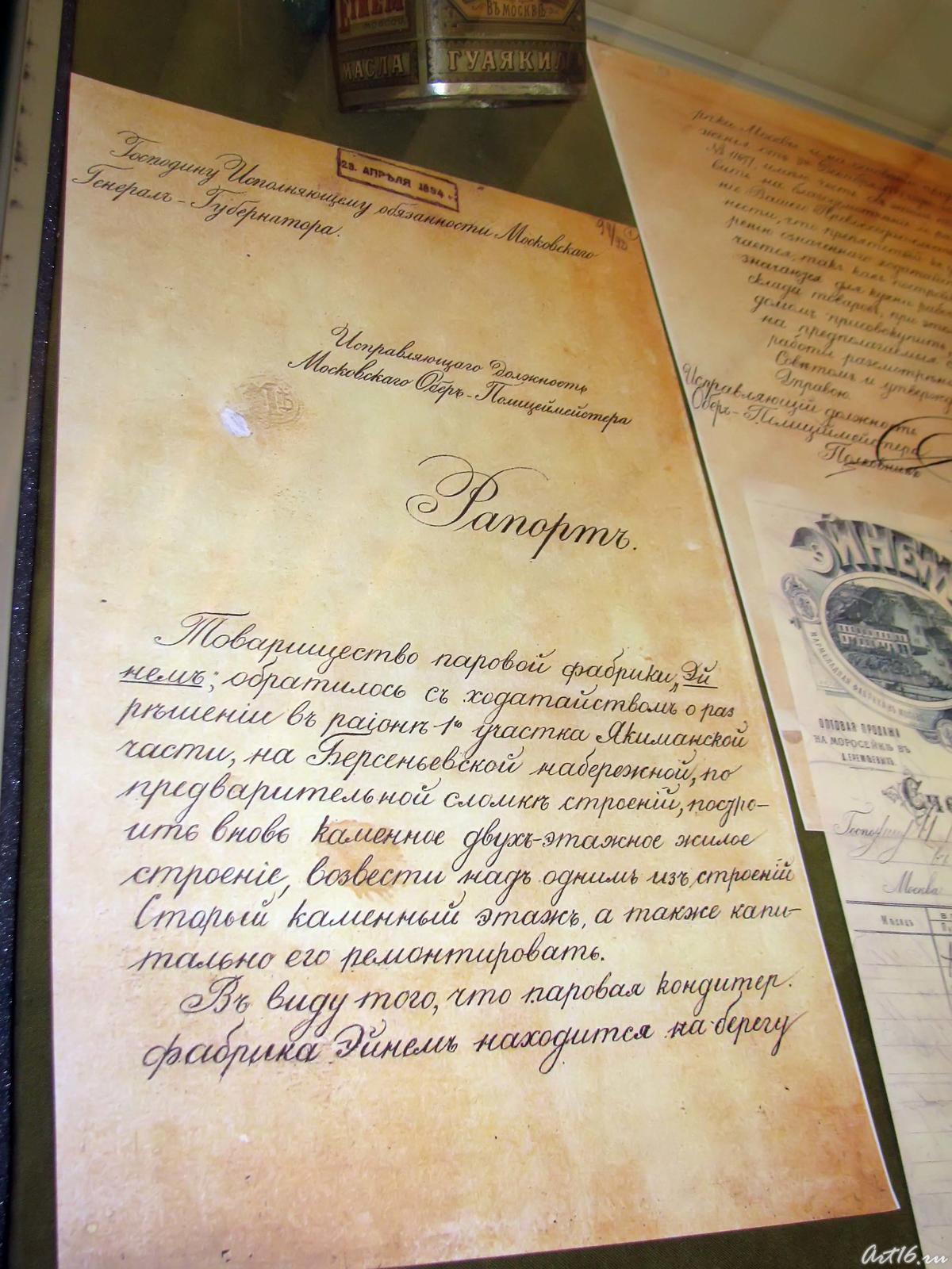 Фото №39485. Рапорт Исправляющего должность Московского Обер-Полицмейстера