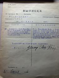 Выписка от 11 июня 1926г.  Н.И.Воробьеву Для поездки в Закамские к-ны