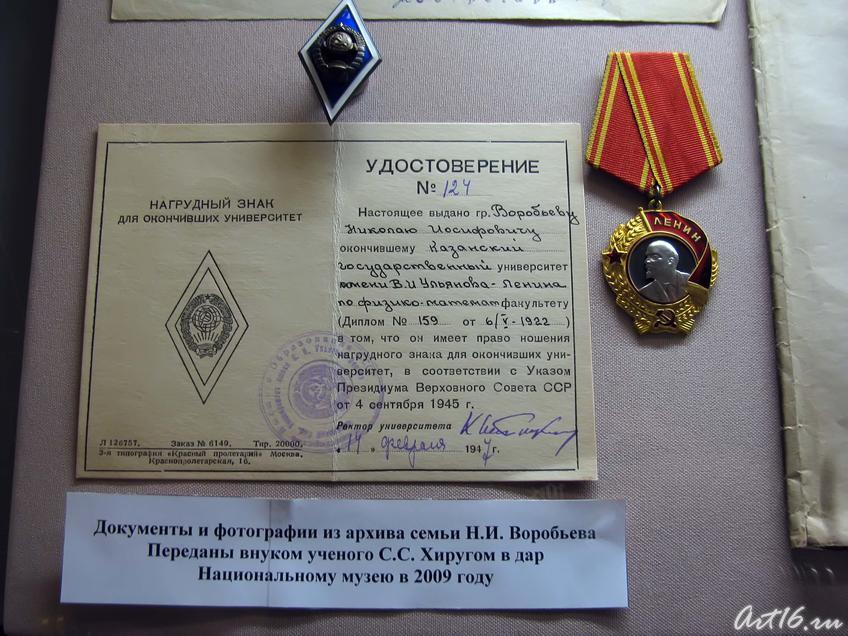 Фото №39859. Документы и фотографии, переданные внуком Н.И. Воробьева, Хиругом С.С.