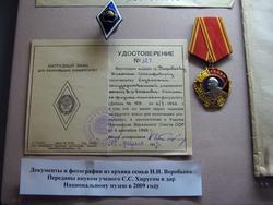 Документы и фотографии, переданные внуком Н.И. Воробьева, Хиругом С.С.