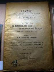 Труды Общества естествоиспытателей, отчет студентов Воробьева, Тюшнякова. 1918г.