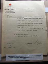 Благодарность Н.И. Воробьеву от КомитетаРоссийского общества Красного креста. 1916