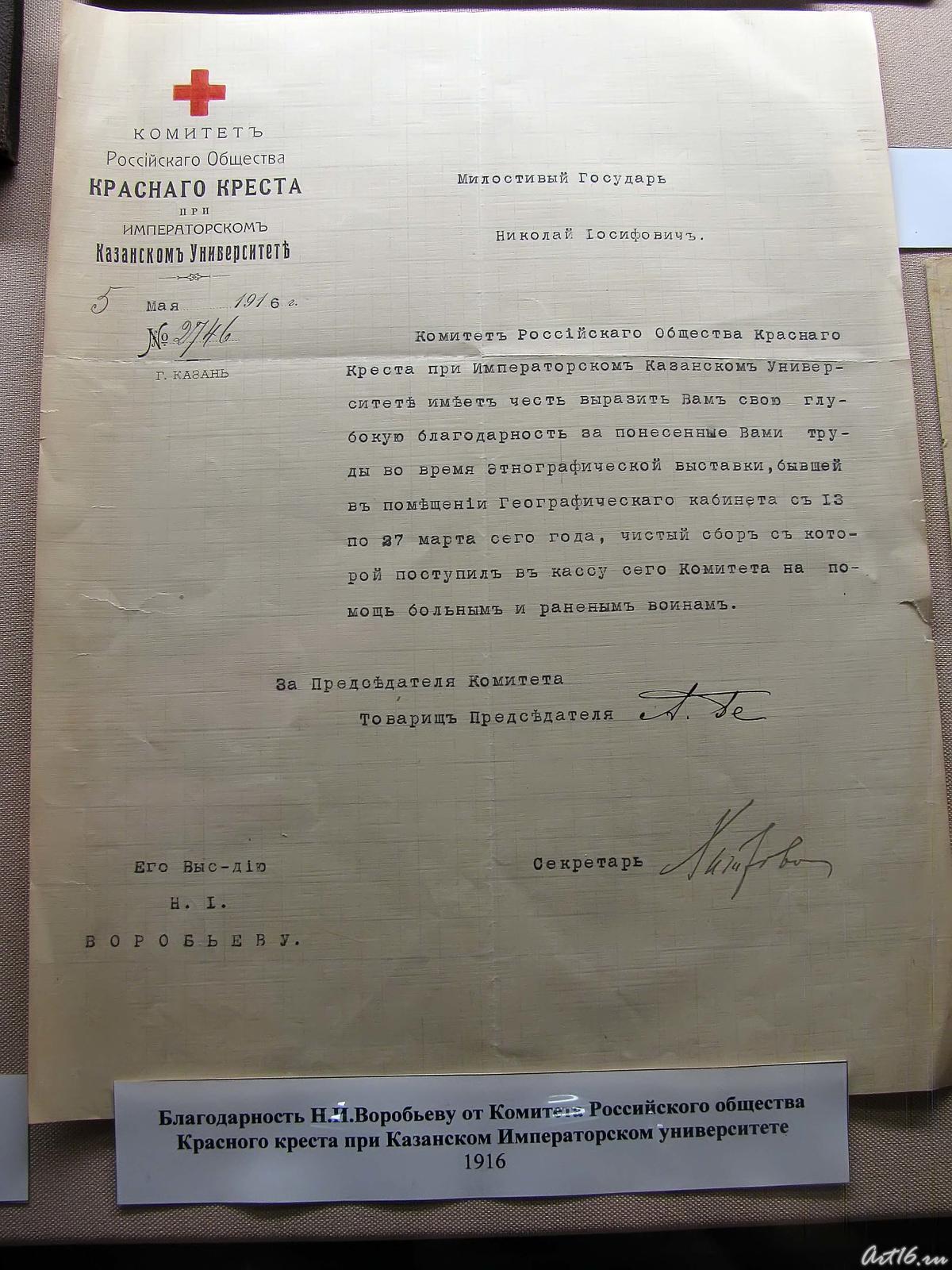 Фото №39874. Благодарность Н.И. Воробьеву от КомитетаРоссийского общества Красного креста. 1916