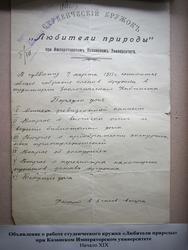 Объявление о работе студенческого кружка «Любители природы», при Казанском Императорском университете