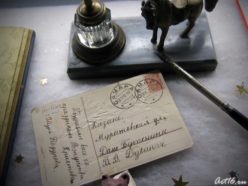Открытка с Рождественскими поздравлениями . 1912г.:: Выставка «В гостях у сказки»