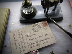 Открытка с Рождественскими поздравлениями . 1912г.