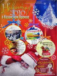 Новогодняя Ёлка 2009-10. Выставочный зал «Манеж»