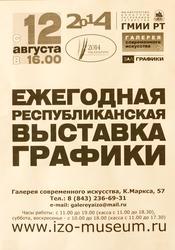 Республиканская выставка графики 2014