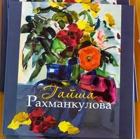 Каталог Гайши Рахманкуловой