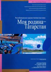 Моя Родина — Татарстан. Республиканская художественная выставка