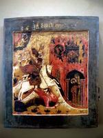 Чудо Георгия о Змие. XVIII век