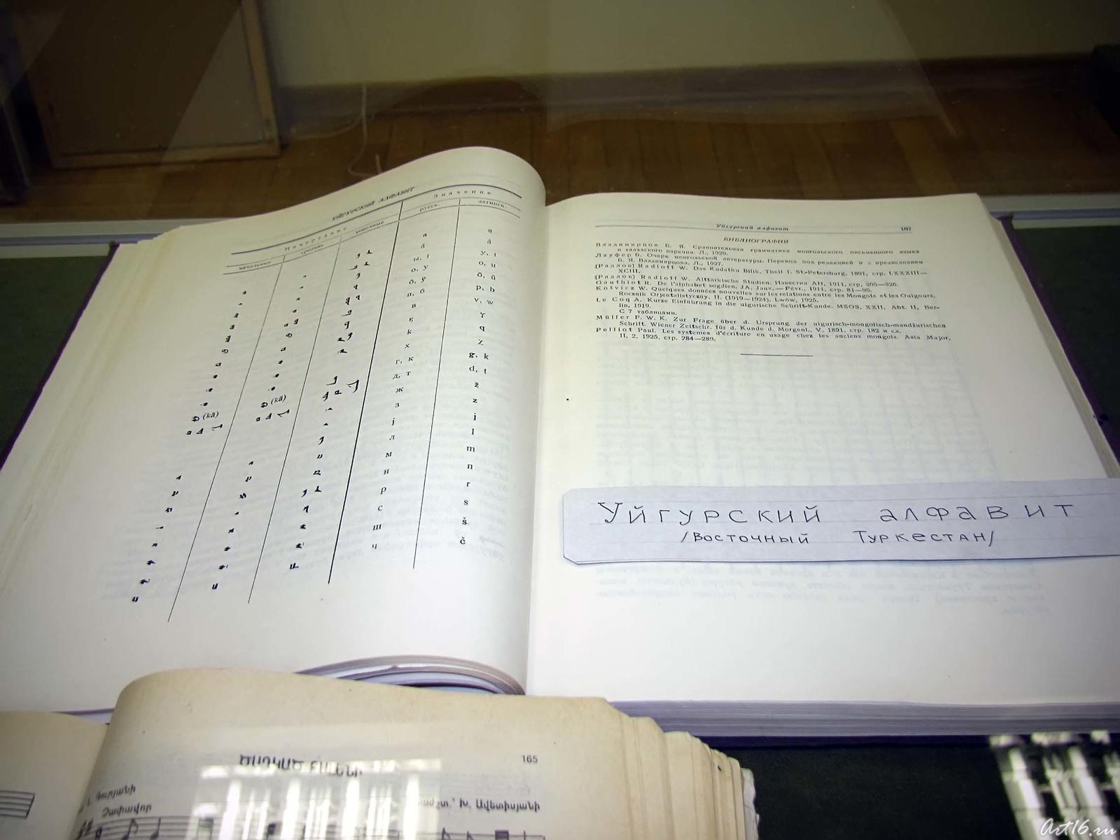 Уйгурский алфавит