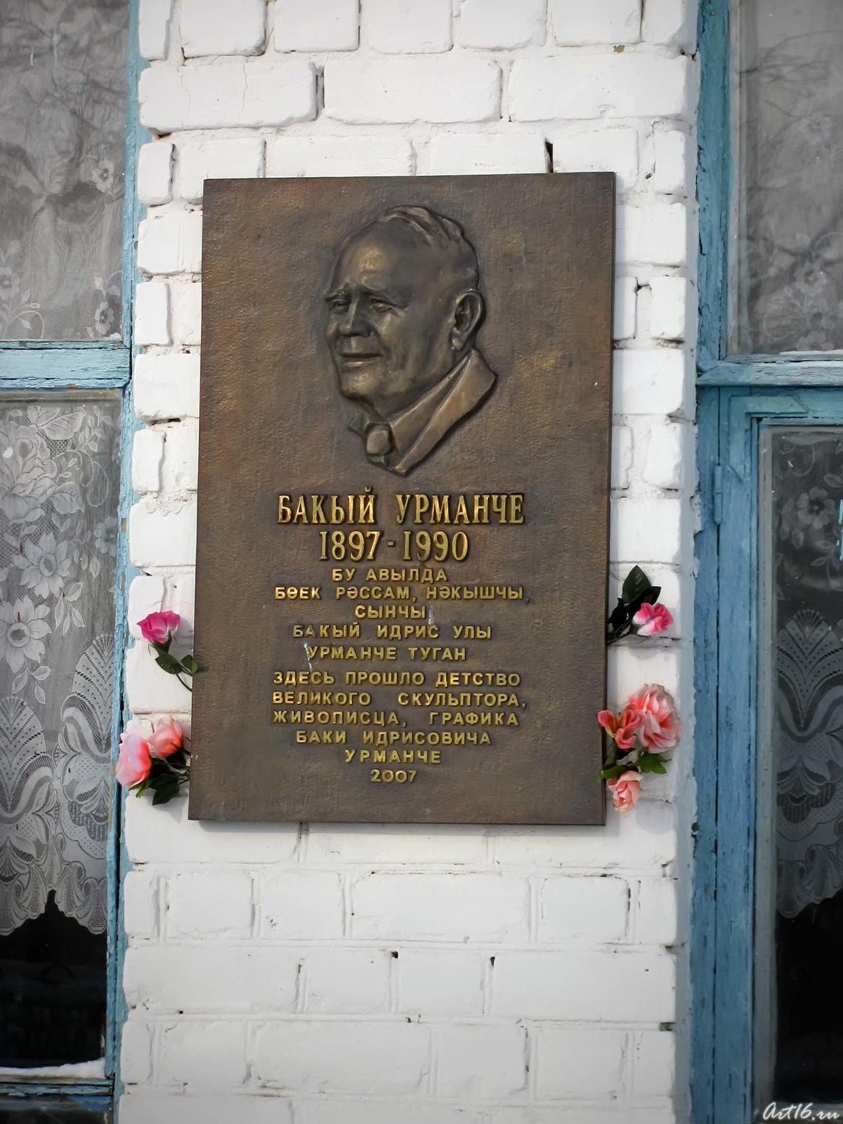 Фото №43111. Мемориальная доска на Черки-Гришинской средней  общеобразовательной школе