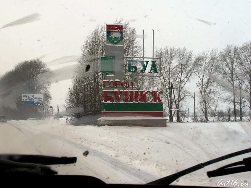 Фото №43241. Въезд в город Буинск