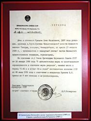 Справка о реабилитации Баки Урманче. 1989 г.
