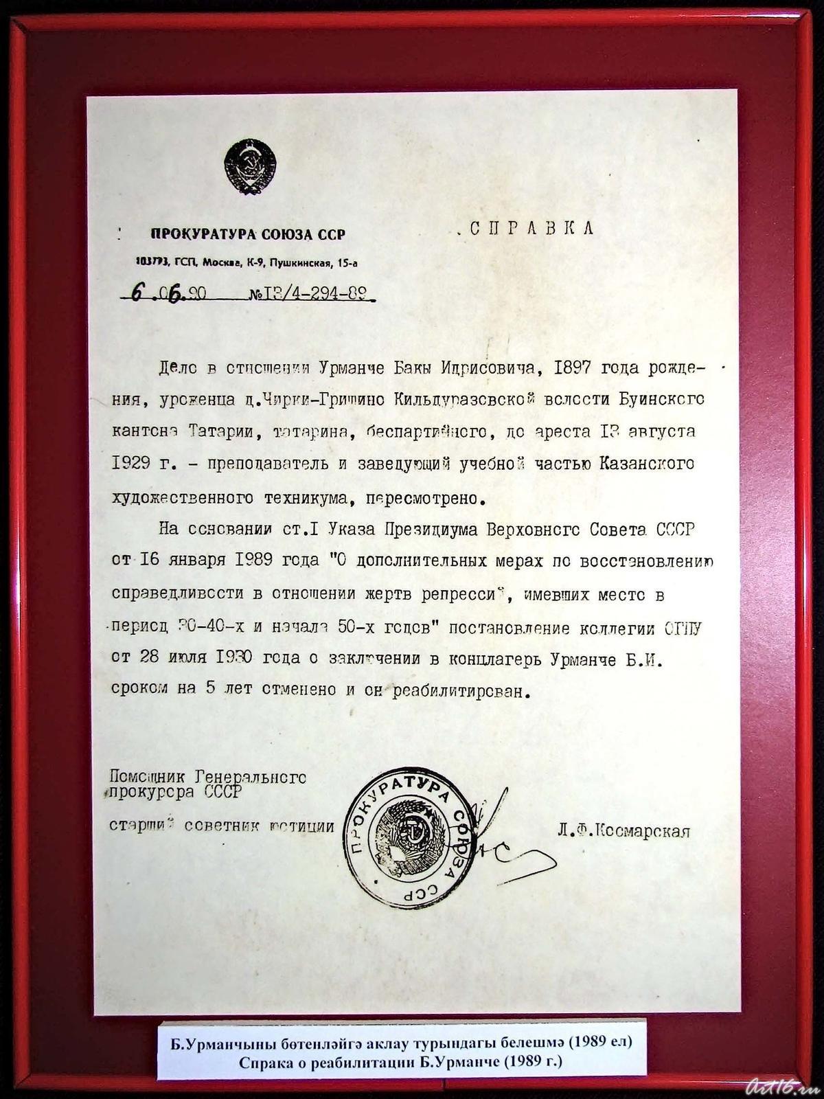Фото №43396. Справка о реабилитации Баки Урманче. 1989 г.