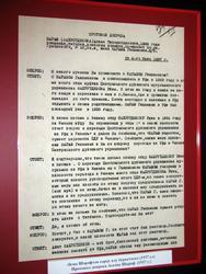 Протокол допроса Асьмы Шараф (1937)