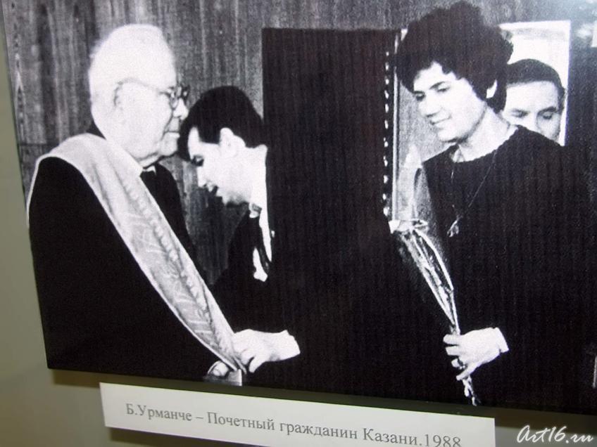 Фото №43506. Б. Урманче — Почетный гражданин Казани. 1988