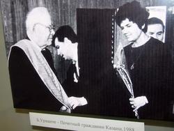 Б. Урманче — Почетный гражданин Казани. 1988